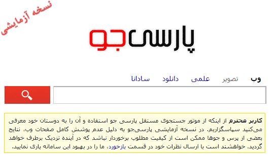 Iranian President Mahmoud Ahmadinejad to Open Parsijoo Project